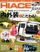 TOYOTA new HIACE fan(vol.41)