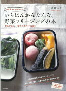【バーゲン本】あな吉さんのゆるベジいちばんかんたんな、野菜フリージングの本