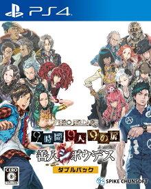 ZERO ESCAPE 9時間9人9の扉 善人シボウデス ダブルパック PS4版