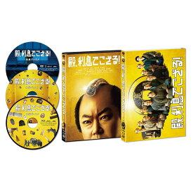 殿、利息でござる!(初回限定版)【Blu-ray】 [ 阿部サダヲ ]