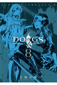 DOGS/BULLETS&CARNAGE8[三輪士郎]