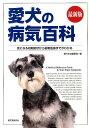 愛犬の病気百科最新版 気になる初期症状から最新医療までがわかる [ 愛犬の友編集部 ]