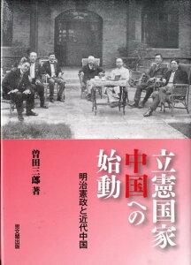 立憲国家中国への始動 明治憲政と近代中国 [ 曽田三郎 ]