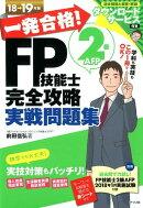 一発合格!FP技能士2級AFP完全攻略実戦問題集18-19年版