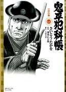 鬼平犯科帳(64)