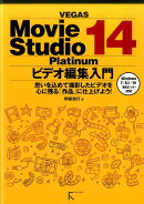VEGAS Movie Studio 14 Platinum ビデオ編集入門