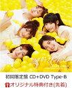 【楽天ブックス限定先着特典】#好きなんだ (初回限定盤 CD+DVD Type-B) (生写真付き) [ AKB48 ]