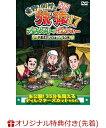 【楽天ブックス限定先着特典】東野・岡村の旅猿17 プライベートでごめんなさい…千葉県でソロキャンプの旅 プレミアム…