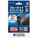 ブルーライトカットフィルム for PlayStationVita