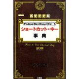 ショートカット・キー事典 (I/O books)