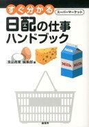 すぐ分かるスーパーマーケット日配の仕事ハンドブック