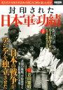 封印された日本軍の功績 私たちの父祖たちは海の向こうに何を遺したのか (別冊宝島)
