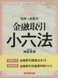 金融取引小六法(2021年版) 判例・約款付 [ 神田秀樹 ]