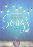 大沢聡による魅惑の演奏CD付 披露したくなる!オカリナソングス (模範演奏&カラオケピアノ伴奏CD付) 〜アルト…