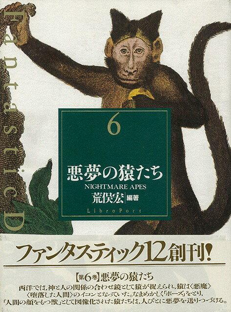 【バーゲン本】悪夢の猿たち [ ファンタ 6 ]