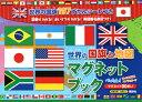世界の国旗と地図 マグネットブック (ディズニー幼児絵本(書籍)) [ 講談社 ]