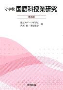 小学校国語科授業研究第5版