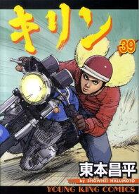 キリン(39) (Young king comics) [ 東本昌平 ]