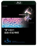"NHKスペシャル 人体 神秘の巨大ネットワーク 第3集 ""骨""が出す!最高の若返り物質【Blu-ray】"