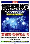 貿易実務検定オフィシャルテキスト「貿易実務英語科目」新版