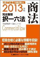 司法試験完全整理択一六法(商法 2013年版)
