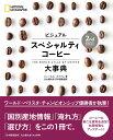 ビジュアル スペシャルティコーヒー大事典 2nd Edition [ ジェームズ・ホフマン ]