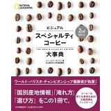 ビジュアルスペシャルティコーヒー大事典2nd Edit
