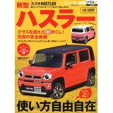 スズキ新型ハスラー (CARTOP MOOK ニューカー速報プラス 第70弾)