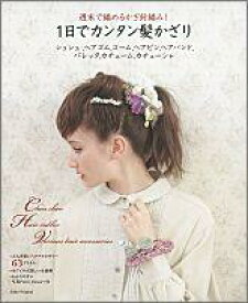 1日でカンタン髪かざり 週末で編めるかぎ針編み! (Asahi original)
