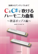 CとC#で吹けるハーモニカ曲集(歌謡ポップス編)