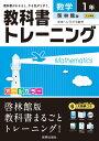 教科書トレーニング啓林館版未来へひろがる数学(数学 1年)