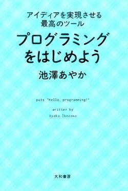 プログラミングをはじめよう