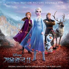 【輸入盤】FROZEN 2 (韓国語版OST) [ アナと雪の女王2 ]