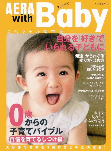 AERA with Baby(自信を育てるしつけ編) 0歳からの子育てバイブル 特集:叱り方・ほめ方 (アエラムック)