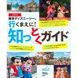 東京ディズニーシー行くまえに!知っとくガイド(2020) (Disney in Pocket)