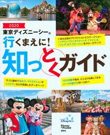 東京ディズニーシー 行くまえに! 知っとくガイド2020 (Disney in Pocket) [ 講談社 ]