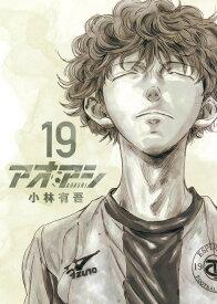 アオアシ(19) (ビッグ コミックス) [ 小林 有吾 ]