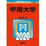 甲南大学(2020年版) (大学入試シリーズ)