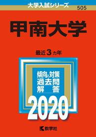 甲南大学 2020年版;No.505 (大学入試シリーズ) [ 教学社編集部 ]