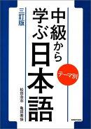 テーマ別中級から学ぶ日本語三訂版
