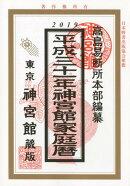 神宮館家庭暦(平成31年)