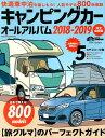 キャンピングカーオールアルバム(2018-2019) 日本で買える!800models 〈旅グルマ〉のパ (ヤエスメディアムック)…