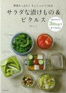 【バーゲン本】サラダな漬けもの&ピクルス