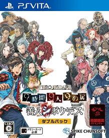 ZERO ESCAPE 9時間9人9の扉 善人シボウデス ダブルパック PS Vita版