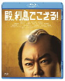 殿、利息でござる!【Blu-ray】