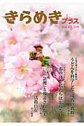 きらめきプラス(vol.43(2016 卯月))