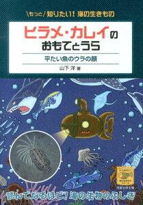 ヒラメ・カレイのおもてとうら 平たい魚のウラの顔 (もっと知りたい!海の生きものシリーズ) [ 山下洋 ]