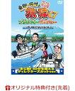 【楽天ブックス限定先着特典】東野・岡村の旅猿17 プライベートでごめんなさい…山梨・神奈川で釣り対決の旅 プレミア…