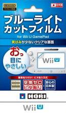 ブルーライトカットフィルム for Wii U