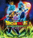 ドラゴンボール超 ブロリー【Blu-ray】 [ 野沢雅子 ]